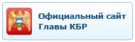 Глава КБР